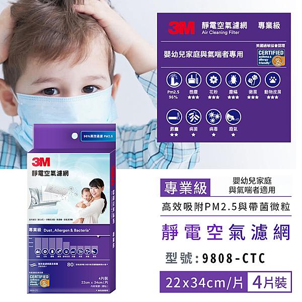 空氣濾網 3M 9809-CTC 靜電空氣濾網4片入-嬰幼兒家庭與氣喘者適用【文具e指通】