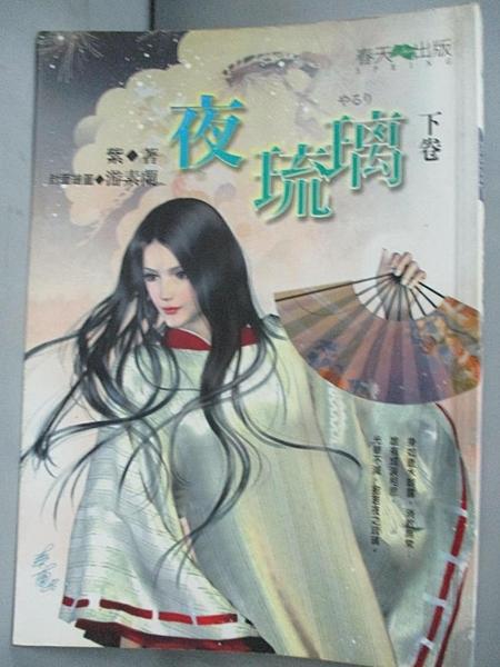 【書寶二手書T9/一般小說_BGS】夜琉璃(下卷)_紫