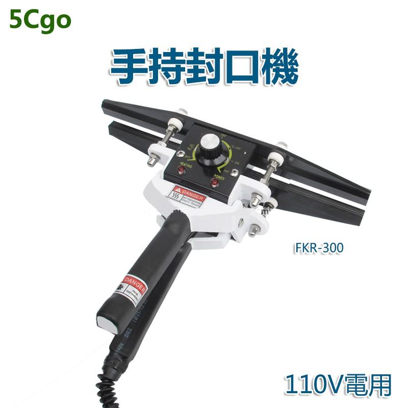 5Cgo批發 FKR-300手鉗式封口機復合膜鋁箔膜真空袋編織袋手提手夾熱封110V 220V電T35863381118
