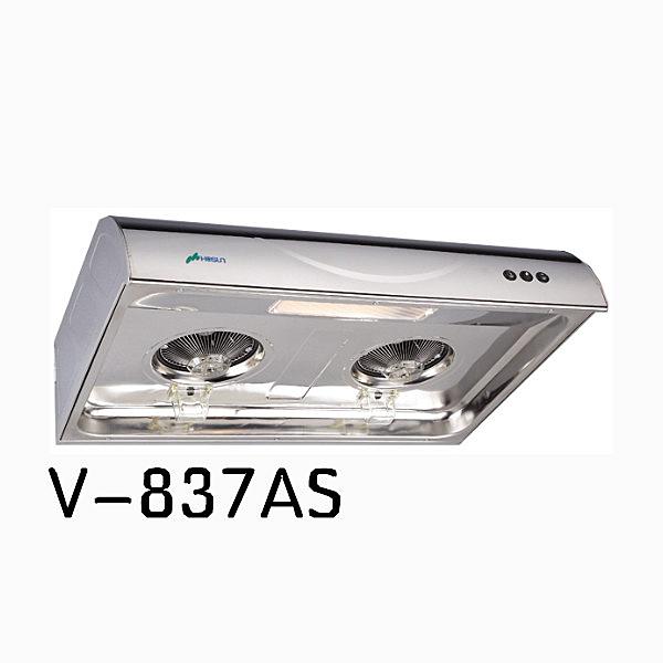 【系統家具】豪山 HOSUN V-837AP/AS 經濟型排油煙機-80CM