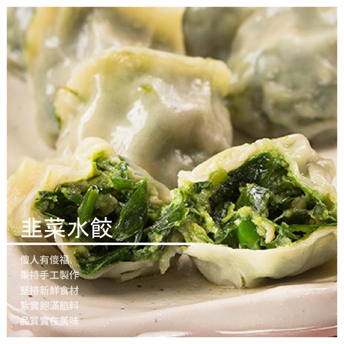 【傻水餃】韭菜水餃/50顆裝/包