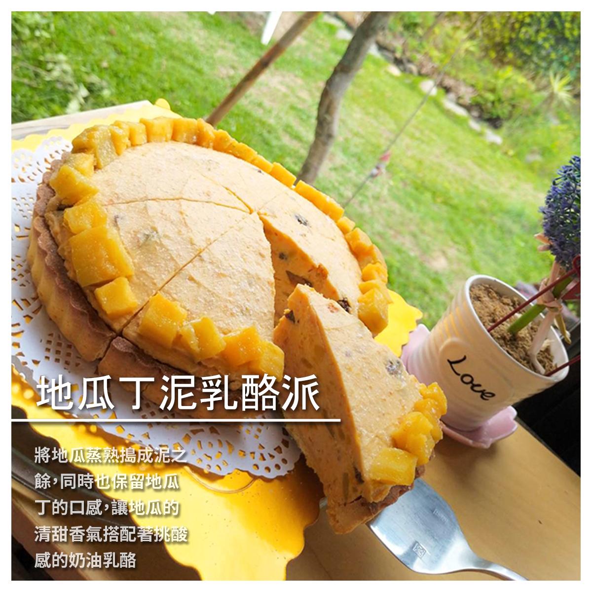 【永安61生態農場】地瓜丁泥乳酪派