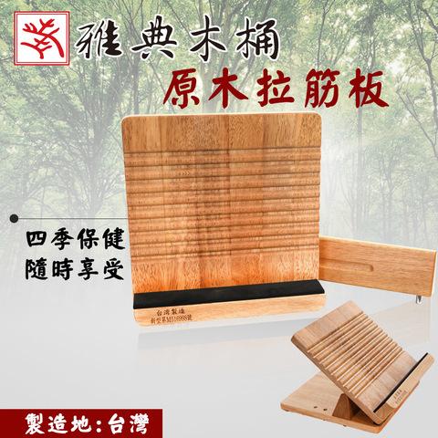 *雅典木桶天然實木四段式拉筋板