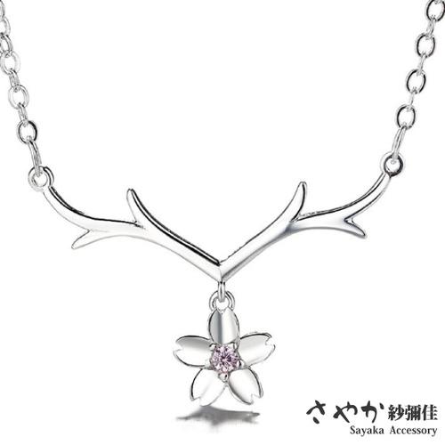 【Sayaka紗彌佳】925純銀冰雪奇緣麋鹿櫻花造型鑲鑽項鍊