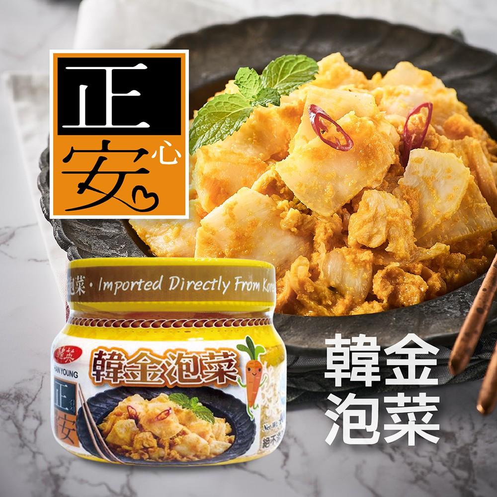 【正安】韓金泡菜400g(五辛素可食用)