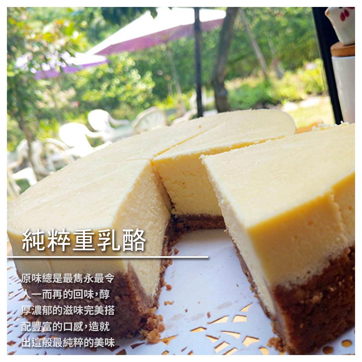 【永安61生態農場】純粹重乳酪