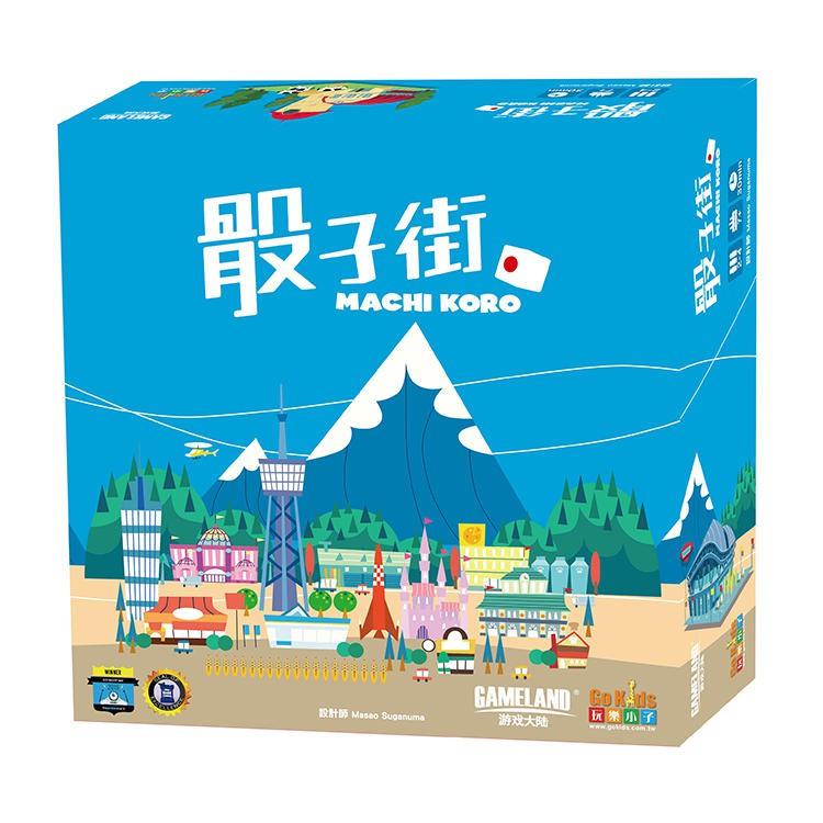 骰子街 Machi Koro 繁體中文版 高雄龐奇桌遊