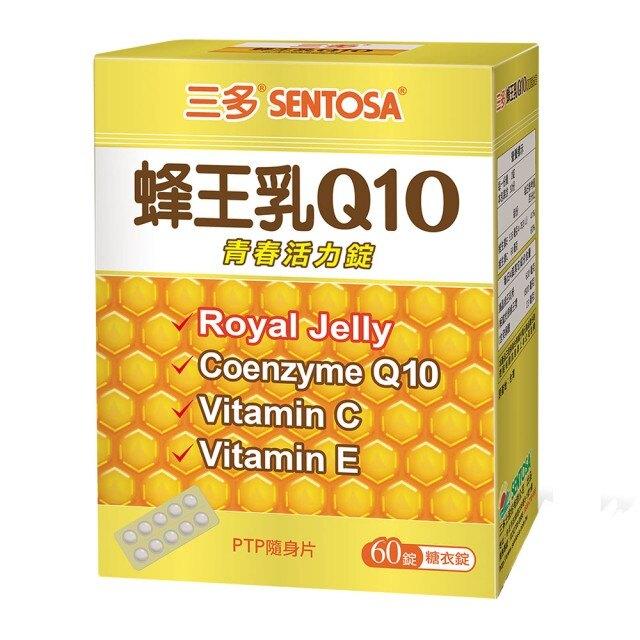 SENTOSA 三多 蜂王乳Q10青春活力 (60錠/盒) SE60-Q10