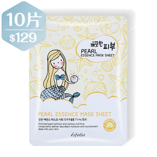 【10片組】韓國esfolio 高效精華面膜-珍珠