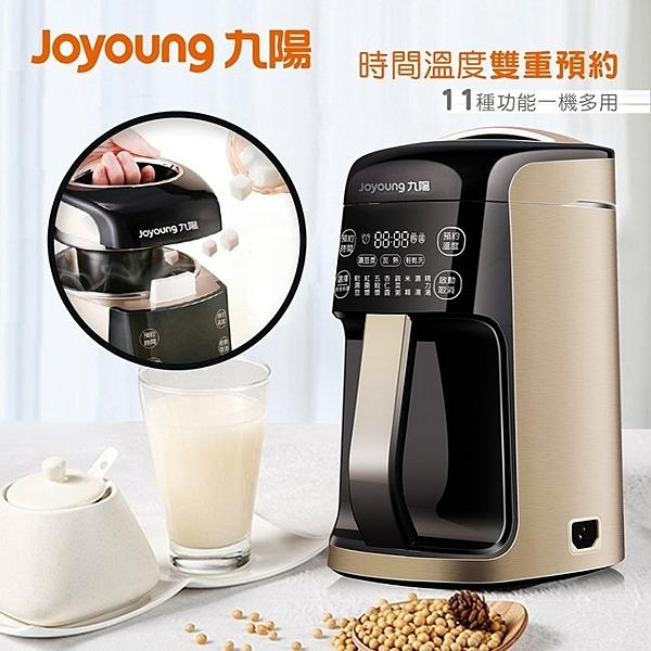 單機優惠 九陽 Joyoung 破壁免濾豆漿機 DJ13M-P10