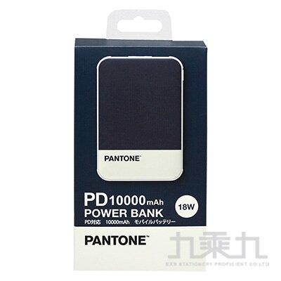 PANTONE 10000行動電源 - 海軍藍