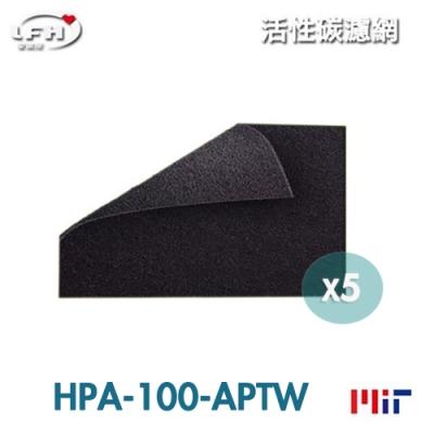 LFH 活性碳前置清淨機濾網 5入組 適用:Honeywell HPA-100