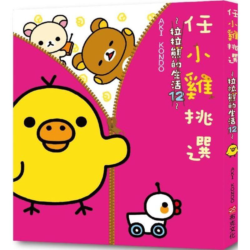 任小雞挑選:拉拉熊的生活12(城邦讀書花園)