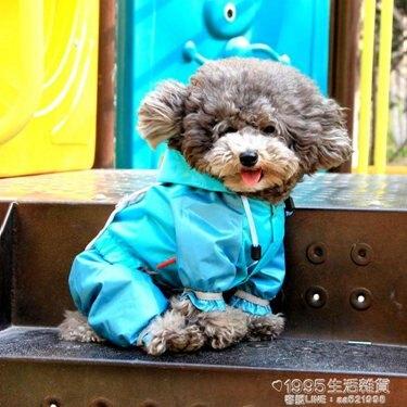 【免運】夏季寵物服裝狗狗雨衣泰迪比熊四腳狗衣服雨披防雨小型犬雨衣全包 1995生活雜貨  喜迎新春 全館8.5折起