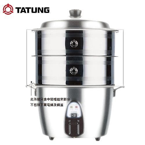 TATUNG大同不鏽鋼多用途雙層蒸籠TAC-S02【愛買】