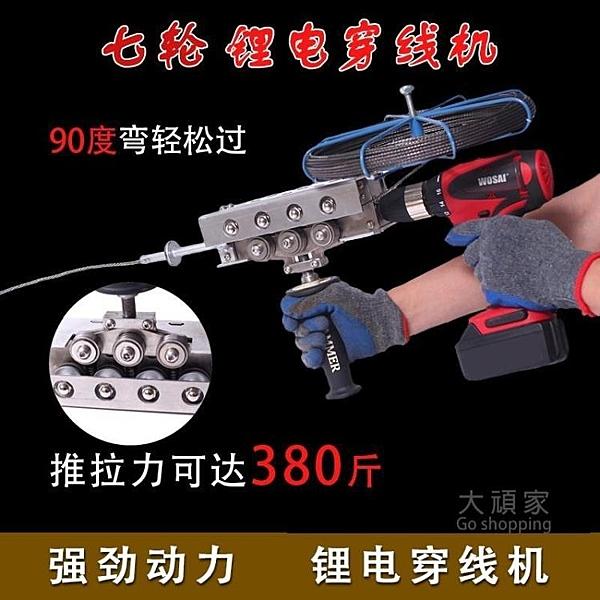 鋰電穿線機 七輪鋰電穿線機全自動電工電動萬能引線鋼絲拉線拽線放線穿線神器T