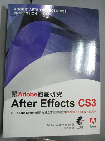 【書寶二手書T5/電腦_JME】跟Adobe徹底研究After Effects CS3_Adobe Creative Team, 徐政棠
