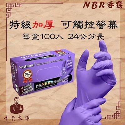 Yashimo【NBR手套】6盒以上賣場 請勿直接下單先即時通詢問噢! 無粉特級加厚 檢驗手套 紫色100入