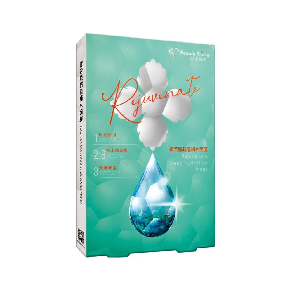 我的美麗日記蜜若藍超能補水面膜2入【康是美】