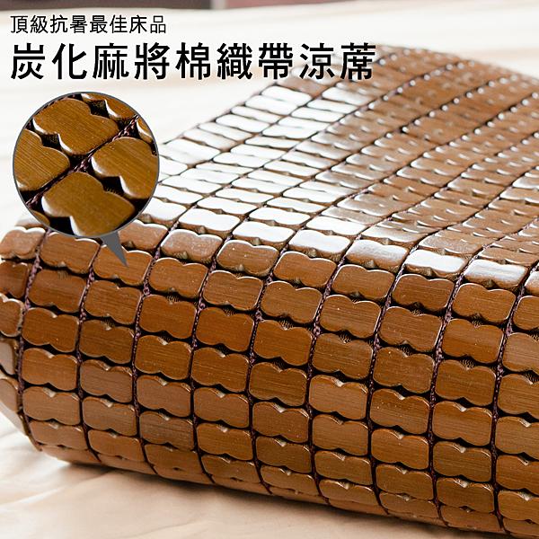 單人3尺 棉繩 碳化3D壓邊 麻將蓆 涼蓆 竹蓆 麻將型孟宗竹涼蓆涼墊