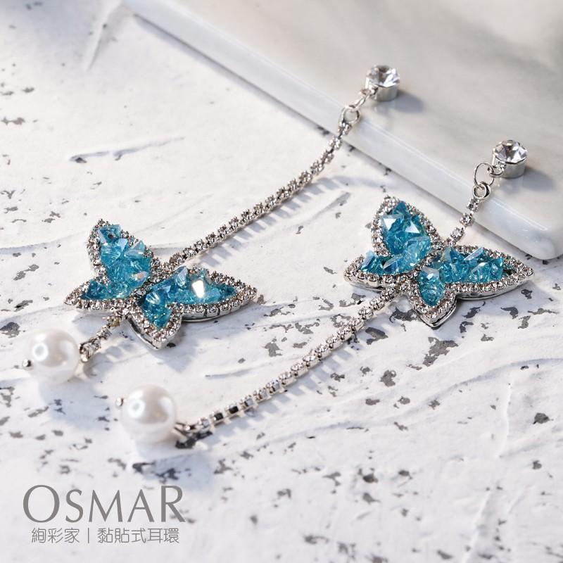 絢彩家【OSMAR】閃閃亮鑽蝴蝶不對稱 無耳洞黏貼式耳環 附10對貼紙補充包