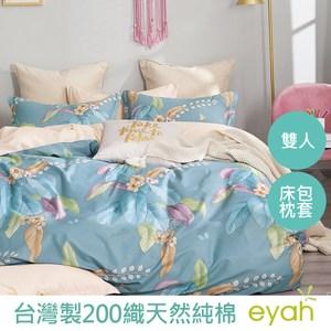 宜雅 eyah 200織精梳棉雙人床包枕套3件組 如夢一場