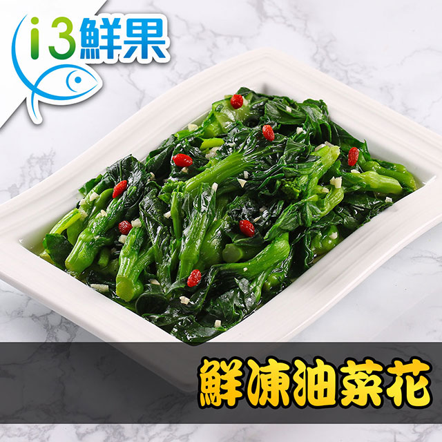 【愛上鮮果】鮮凍油菜花5包(200g±10%/包)