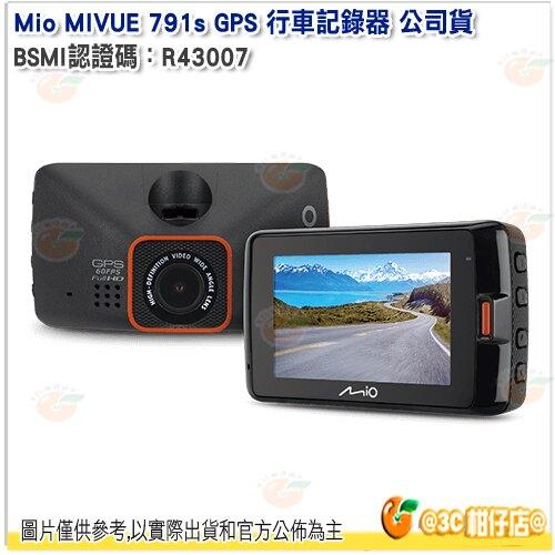 【全店95折無上限】 送大容量記憶卡 Mio MIVUE 791s GPS 行車記錄器 公司貨 F1.8大光圈 Sony星光級感光元件