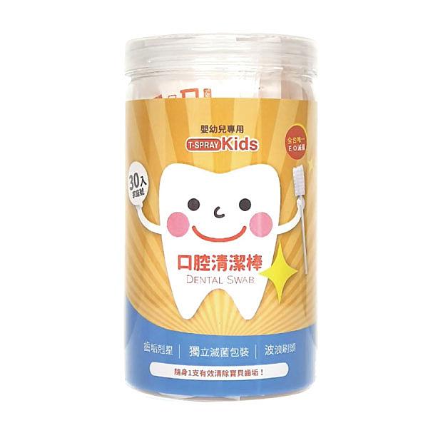 齒妍堂 口腔清潔棒 (30入/罐)【杏一】