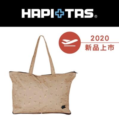 【HAPI+TAS】摺疊肩背包-米白小鳥