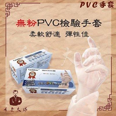 【PVC手套】*現貨* 無粉耐用加厚 100入/盒 一次性檢驗手套/彈性佳/拋棄式/抗油手套/可開統編