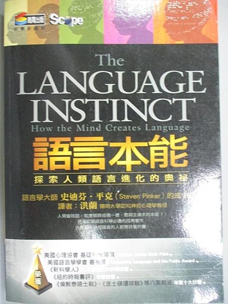 【書寶二手書T4/科學_CLQ】語言本能-探索人類語言進化的奧秘_洪蘭, 史迪芬平克