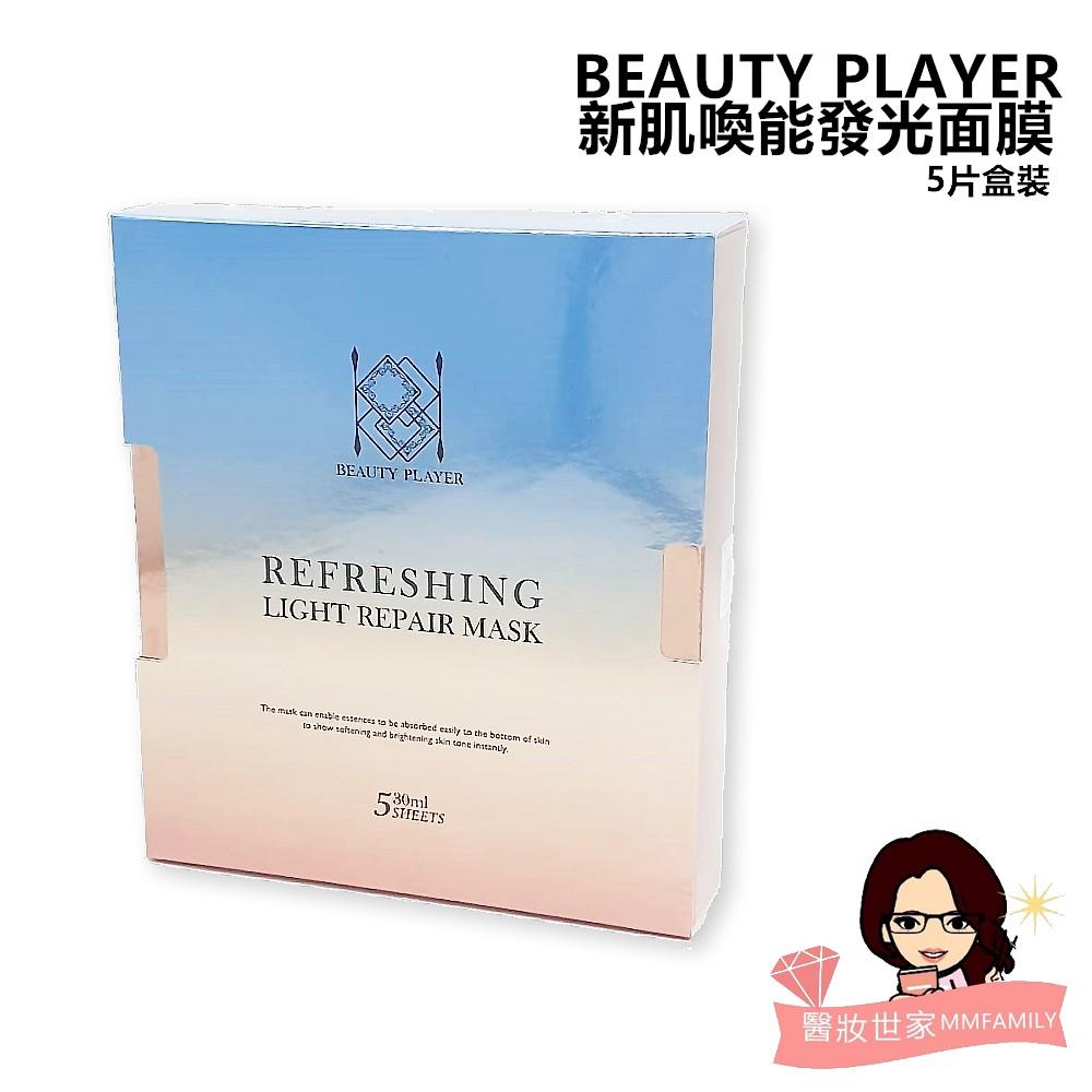 Beautyplayer BP 新肌喚能發光面膜 5片盒裝【醫妝世家】亮白面膜 清潔面膜
