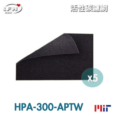 LFH 活性碳前置清淨機濾網 5入組 適用:Honeywell HPA-300