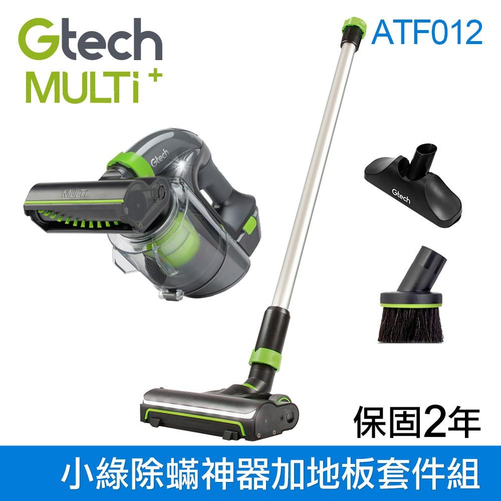 地板套件組 (全配) 英國 Gtech 小綠 Multi Plus 無線除蟎吸塵器  濾網可水洗重複使用
