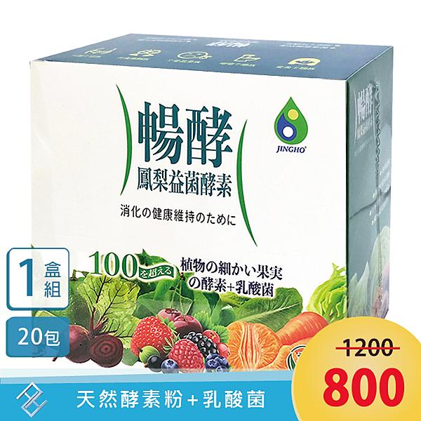 【新品上市】景和 暢酵鳳梨益菌酵素粉 10gx20包/盒 天然酵素+乳酸菌 素食可