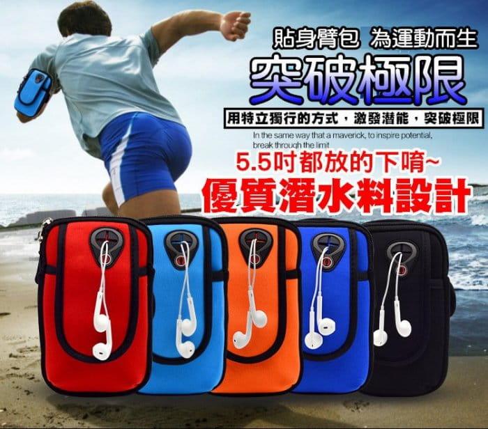 健身 登山 防潑水 運動臂包 運動臂套 外出包 慢跑包