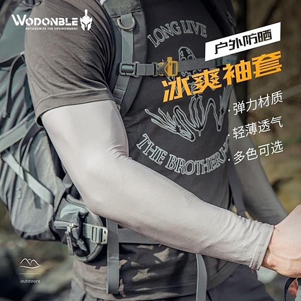防曬手袖護臂夏季運動健身冰爽袖冰絲袖套男士防曬袖開車手臂套袖 陽光好物