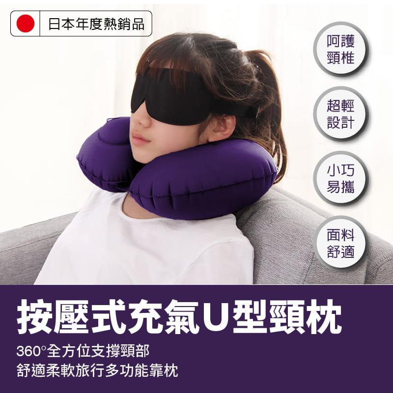 【DaoDi】按壓式充氣U型頸枕(3色可選)
