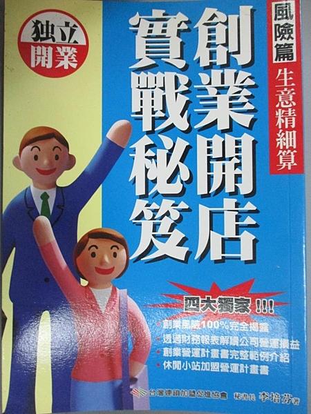 【書寶二手書T6/投資_CMH】創業開店實戰秘笈 - 風險篇_李培芬