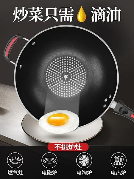 炒鍋 炒鍋不粘鍋鐵鍋家用炒菜鍋電磁爐專用煎小炒鍋具平底鍋煤氣灶適用 晶彩