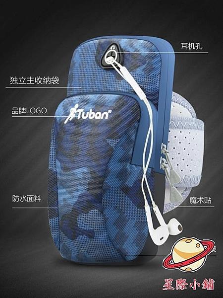 手機臂包跑步運動手臂包蘋果手機袋臂帶男女臂套臂袋手機包手腕包 星際小舖