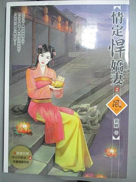 【書寶二手書T6/言情小說_COO】情定悍嬌妻 2(隨書附贈《情定悍嬌妻》4封面圖海報)_新蟬