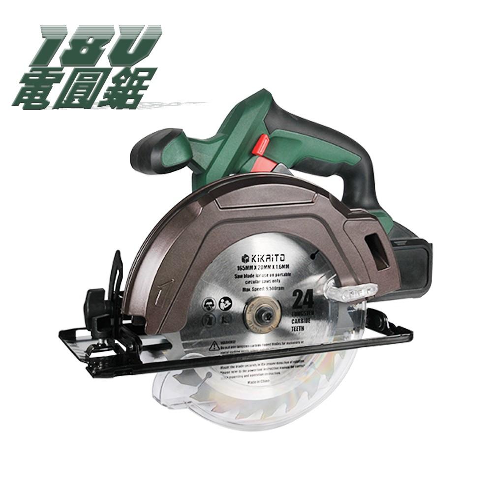 【機械堂】台灣好品 18V輕型電圓鋸 直線6吋圓鋸機 木工切割機 充電 鋰電手持圓鋸機 切斷機 E平台