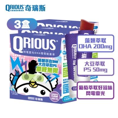 QRIOUS奇瑞斯閃電靈光DHA葡萄能量凍3盒DHA/藻類萃取/PS/兒童保健/無添加/素食