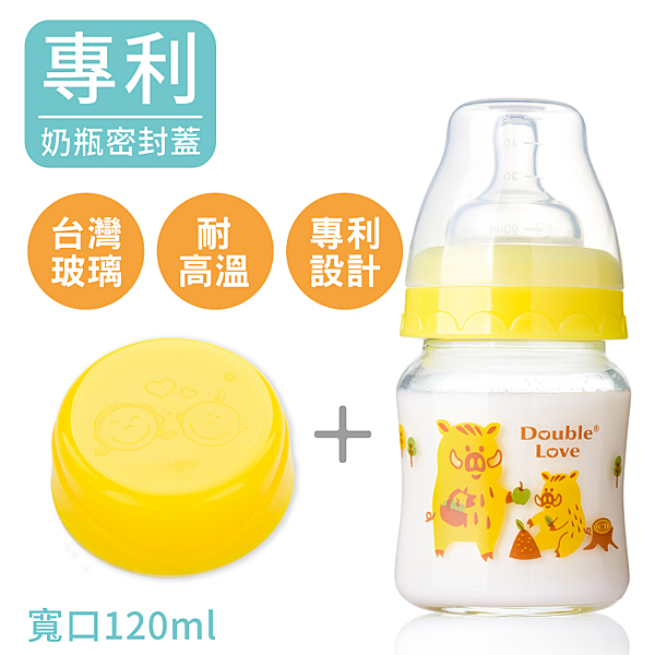 母嬰專營店 台灣DL雙蓋玻璃奶瓶 寬口徑240ML 母乳儲存瓶 銜接AVENT吸乳器【EA0060】
