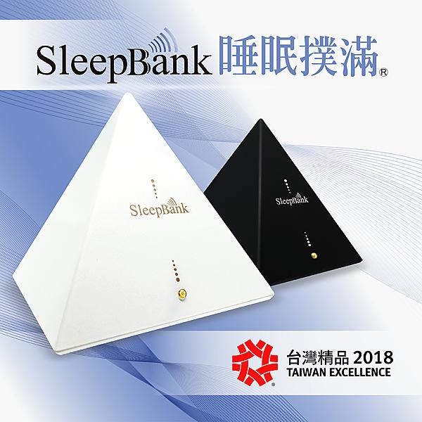 【特價區 】SleepBank 睡眠撲滿 SB002 有失眠的困擾嗎 睡出高效率的身體修復力