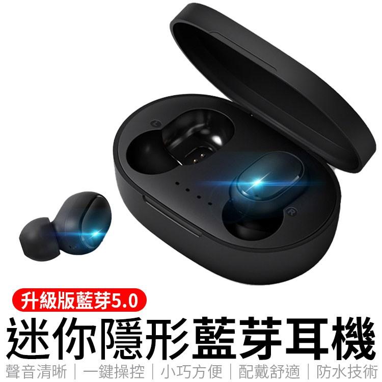 迷你藍牙耳機 無線藍芽立體聲耳機 磁吸藍芽耳機 藍牙運動耳機 迷你無線耳機 藍芽5.0 無線藍牙耳機 迷你耳機 無線耳機