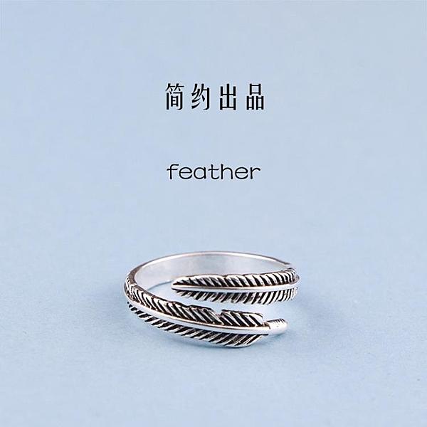 s925純銀日韓羽毛潮人個性戒指創意開口復古泰銀樹葉指環男女