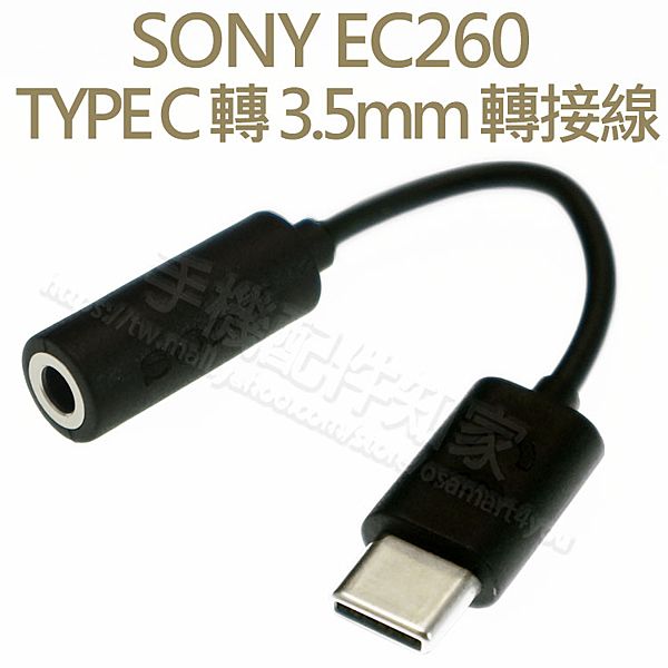 【原廠轉接線】SONY EC260 Type C 轉 3.5mm 耳機/音源轉接線/支援通話/耳機插孔轉接器-ZW